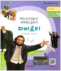 파바로티(하얀 손수건을 든 세계적인 음악가)(큰 바위 얼굴 인물이야기)(양장본 HardCover)
