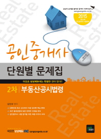 부동산공시법령(공인중개사 2차 단원별 문제집)(2015)