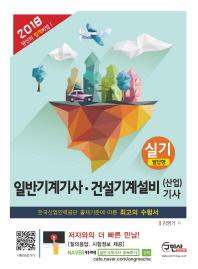 일반기계기사 건설기계설비(산업)기사 실기(필답형)(2018)
