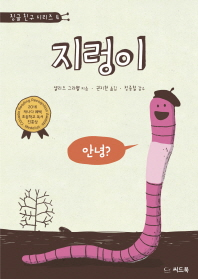 지렁이(징글 친구 시리즈 4)(양장본 HardCover)