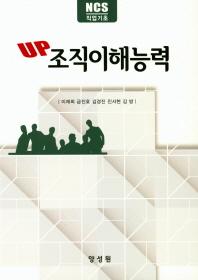 조직이해능력(UP)