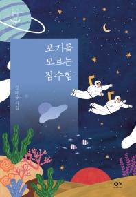 포기를 모르는 잠수함(창비 청소년 시선 29)