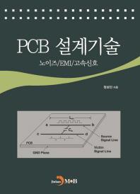 PCB 설계기술