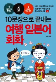 10문장으로 끝내는 여행 일본어 회화