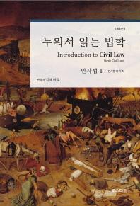 누워서 읽는 법학: 민사법. 1(4판)