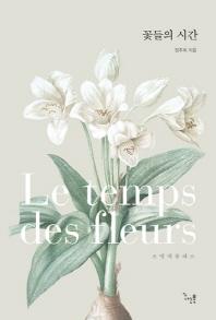 꽃들의 시간(양장본 HardCover)