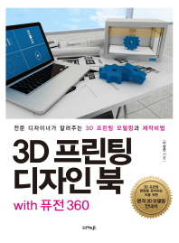 3D 프린팅 디자인 북 with 퓨전 360