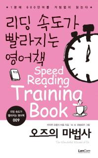 리딩 속도가 빨라지는 영어책. 9: 오즈의 마법사