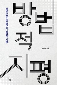 한국고전소설 연구의 방법적 지평(양장본 HardCover)