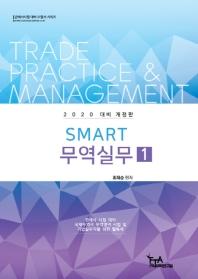 스마트 무역실무. 1(2020대비)(개정판)