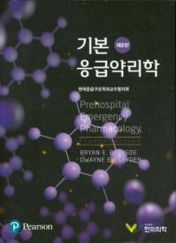 기본 응급약리학(8판)