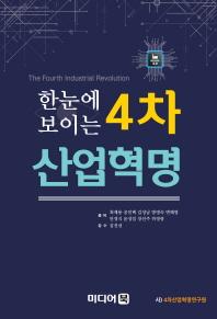 4차산업혁명(한눈에 보이는)