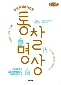 조셉 골드스타인의 통찰 명상(큰글씨책)