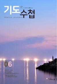 기도수첩(Remnant)(2020년 6월호)
