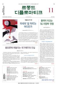 LE MONDE DIPLOMATIQUE(르몽드 디플로마띠끄)(한국판)(2018년 11월호)