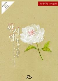 [세트] 화시애 (花是愛)   꽃눈 나리다 (전2권/완결)