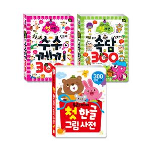 똑똑한 어린이 첫 사전 300 시리즈 전3권 세트(노트+스티커 증정)-수수께끼/속담/한글 영어