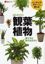 [해외]はじめての觀葉植物 インテリアグリ―ンを樂しむ 育て方と手入れのコツ