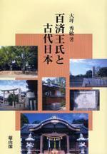 百濟王氏と古代日本 초판(2008년)