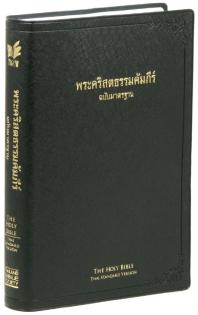 태국어 성경(ThSV62PL)
