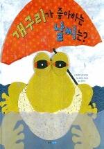 개구리가 좋아하는 날씨는(지식 그림책 15)(양장본 HardCover)