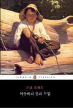 허클베리 핀의 모험(펭귄클래식 84)