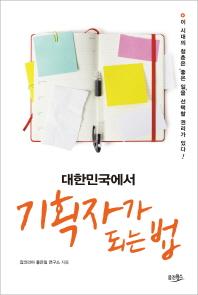 대한민국에서 기획자가 되는 법