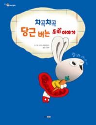 차곡차곡 당근 버는 토끼 이야기(똑똑똑 경제 그림책 1)(양장본 HardCover)