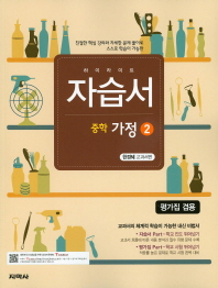 중학 가정2 자습서 평가집 겸용(한경혜 교과서편)(2015)(하이라이트)