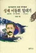 성재 이동휘 일대기  ((첫장 서명 있슴))