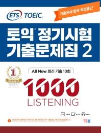 토익 정기시험 기출문제집. 2: 1000 Listening(리스닝)(ETS)