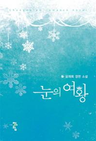 눈의 여왕 -윤재희