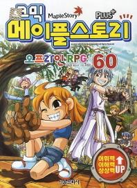 메이플 스토리 오프라인 RPG. 60(코믹)