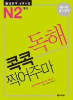 신일본어능력시험 콕콕 찍어주마 독해(N2 대비)(2판)