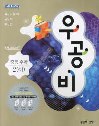 수학 중2(하)(2012)