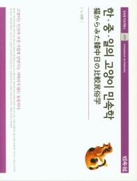한.중.일의 고양이 민속학(민속원 아르케북스 177)(양장본 HardCover)