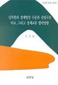 남북한의 경제발전 수준과 산업구조 비교 그리고 경제교류 협력방향