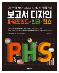 보고서 디자인 파워포인트X한글X한쇼(대한민국 No. 1 보고서 디자이너 이중구의)