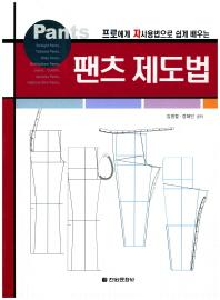 팬츠 제도법(프로에게 자사용법으로 쉽게 배우는)(2판)