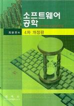 소프트웨어 공학(개정판)(양장본 HardCover)