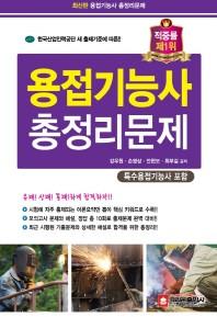 용접기능사 총정리문제(특수용접기능사 포함)(8절)(개정판)