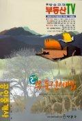 부동산세법(공인중개사 2차)(부동산TV)
