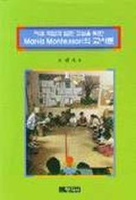 자유작업과 열린 교실을 위한 MARIA MONTESSORI의 교사론