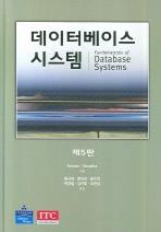 데이터베이스 시스템(5판)(양장본 HardCover)