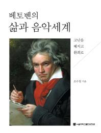 베토벤의 삶과 음악세계(양장본 HardCover)