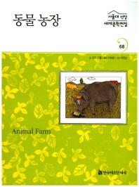 동물 농장(서울대 선정 세계문학전집 68)