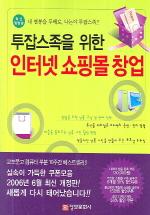 인터넷 쇼핑몰 창업(최신 개정판)(투잡스족을 위한)(CD1장포함)