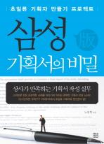삼성 기획서의 비밀