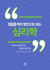 100개의 명언으로 보는 심리학