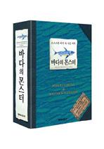 바다의 몬스터(CD1장포함)(팝업북)